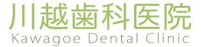 院内紹介 | 川越歯科医院|広島市中区江波の歯医者